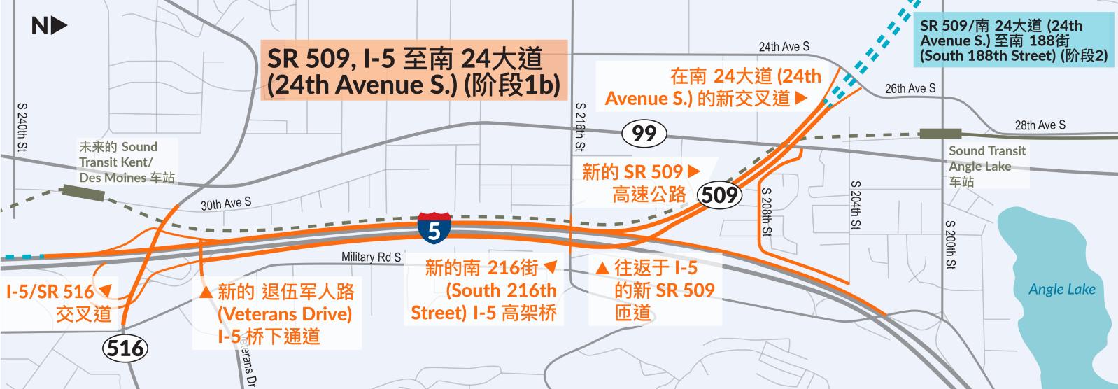 SR 509,I-5至南24大道(24th Avenue S.
